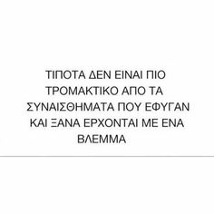 Greek Quotes, Sadness, True Love, Love Story, It Hurts, Love Quotes, Relationships, Football, Motivation