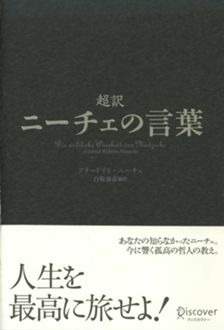 I stopped in front of this book! The name is Nietzche. 超訳 ニーチェの言葉