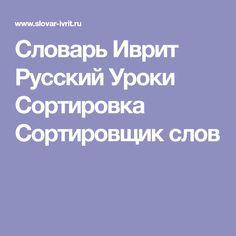 Словарь Иврит Русский Уроки Сортировка Сортировщик слов