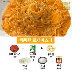 요즘 핫한 '백종원 파스타' 소스 레시피 총모음! : 네이버 블로그 K Food, Food Menu, Easy Cooking, Cooking Recipes, Diet Dinner Recipes, Light Recipes, Korean Food, Food Design, Food Plating