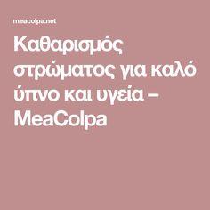 Καθαρισμός στρώματος για καλό ύπνο και υγεία – MeaColpa