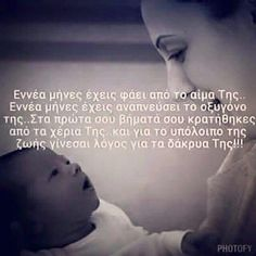 Advice Quotes, Mom Quotes, Angels In Heaven, Greek Quotes, Deep Thoughts, Kids And Parenting, Love You, Jokes, Children