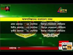 Sports news 29 august 2016 Bangladesh vs Afghanistan upcoming one-day se...