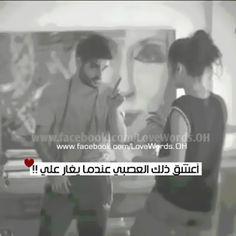 Arabic Love Quotes, Couple, Love, Couples