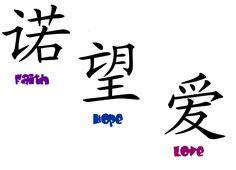 Chinese Symbols for Faith, Hope Faith Hope Love Tattoo, Faith In Love, Peace And Love, Peace Tattoos, Love Tattoos, Tatoos, Couple Tattoos, Lower Back Tattoo Designs, Lower Back Tattoos