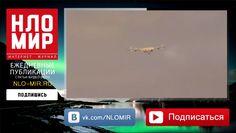 Шпионский беспилотник или НЛО UFO? http://nlo-mir.ru/video/47417-shpionskij-bespilotnik-ili-nlo.html