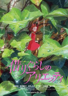The Borrower Arrietty Hayao Miyazaki, A Studio Ghibli production Secret World Of Arrietty, The Secret World, Secret Life, Hayao Miyazaki, Anime Ova, Studio Ghibli Films, Howl's Moving Castle, Le Vent Se Leve, Film Manga