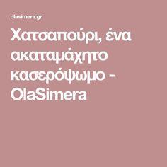 Χατσαπούρι, ένα ακαταμάχητο κασερόψωμο - OlaSimera Breads, Bread Rolls, Bread, Braided Pigtails, Buns
