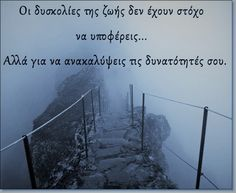 ... Wisdom Quotes, Life Quotes, Greek Quotes, My Passion, The Rock, Letters, Let It Be, Thoughts, Sayings