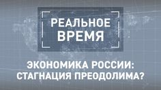 Экономика России: стагнация преодолима? [Реальное время]