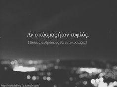 Best Greek Quotes. QuotesGram by @quotesgram