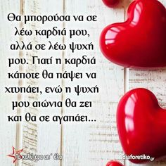 Feeling Loved Quotes, Love Quotes, I Love You, My Love, Greek Quotes, Deep Thoughts, Lyrics, Wisdom, Letters