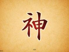 God Symbol in Japanese Kanji Calligraphy