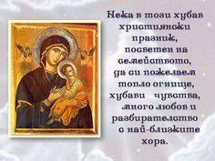 Ден на християнското семейство