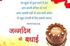 Happy birthday Shayari in hindi on poetrytadka or janamdin mubarak shayari to wish your loving friend on their happy birthday Happy Birthday Status, Happy Birthday Wishes Quotes, Birthday Quotes For Best Friend, Funny Statuses, Shayari In Hindi, Wish Quotes, Birthday Photos, Birthdays, Romantic