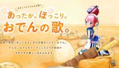 【ローソン】あきこロイドちゃんの「あったか。ほっこり。おでんの歌」キャンペーン!有名なボカロPさんの曲や、限定着うたプレゼントなど♪イラストがかわいいです(^^) http://www.lawson.co.jp/campaign/static/oden/