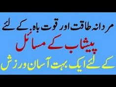 Mardana taqat quwat bah keliye warzish   -  Musjid Khajur