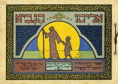 אליהו הנביא – מאיר גור-אריה – ירושלים, 1925