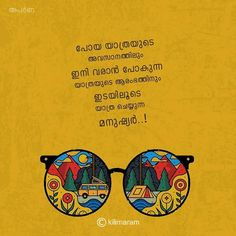 78 Best Malayalam Quotes Images Malayalam Quotes Best Love Quotes