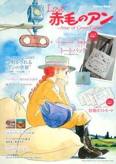 Amazon.co.jp: Love 赤毛のアン~Anne of Green Gables~ (Gakken Mook): 学研教育出版: 本