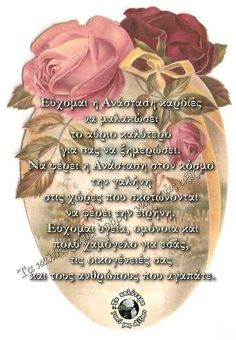 Greek Quotes, Diy And Crafts, Prayers, Easter, Cards, Spirituality, Gifts, Greek, Presents