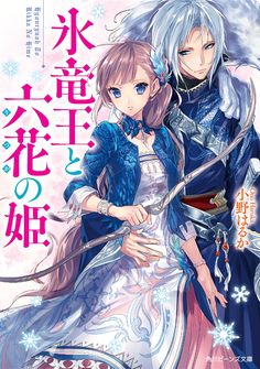 Ice Ryuo and Princess Rokka 氷竜王と六花の姫 Smut Manga, Manhwa Manga, Manga Anime, Manga Rock, Manga List, Manga Couple, Anime Crossover, Manga Covers, Anime Fantasy