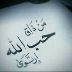 من ذاق #حب_الله ارتوى
