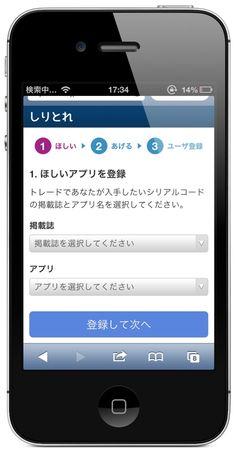 アプリ雑誌のシリアルコード交換サイト『しりとれ』 | A!@Atsuhiko Takahashi  (via http://attrip.jp/104533 )