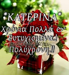 Κατερινα χρονια Happy Name Day, Best Quotes, Life Quotes, Paper Lace, Greek Quotes, Special Occasion, Birthdays, Greeting Cards, Happy Birthday