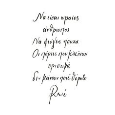 Ρενέ в Instagram: «Να είστε ωραίοι. Να μην τους φθείρεται κι ας έχετε κοπεί σε χίλια κομμάτια... #ρενέ» Insirational Quotes, Speak Quotes, Silly Quotes, Movie Quotes, Life Quotes, Qoutes, John Keats, Emily Dickinson, Typewriter Series