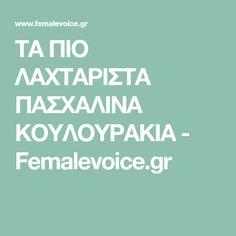 ΤΑ ΠΙΟ ΛΑΧΤΑΡΙΣΤΑ ΠΑΣΧΑΛΙΝΑ ΚΟΥΛΟΥΡΑΚΙΑ - Femalevoice.gr Blog, Blogging