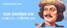 राजा राममोहन राय की जीवनी Raja Ram Mohan Roy Biography In Hindi Language In Short Social Reformer Contribution on Sati Information History Autobiography