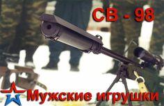 """Новая статья: """"Снайперская винтовка СВ-98"""" http://journalman.ru/101-снайперская-винтовка-св-98"""