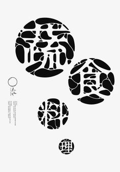 Chinese Typography, Typography Letters, Typography Poster, Typography Design, Word Design, Text Design, Brand Identity Design, Branding Design, Design System