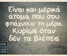 """Find and save images from the """"Greek quotes"""" collection by 'Γιν γιανγκ ' (savvatogenimeni) on We Heart It, your everyday app to get lost in what you love. Funny Greek Quotes, Cute Quotes, Smart Quotes, Funny Quotes, Sarcasm Quotes, Wisdom Quotes, Favorite Quotes, Best Quotes, Funny Minion Memes"""