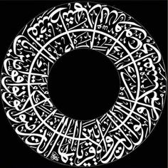 Arabic Calligraphy Art, Arabic Art, Happy Birthday Dad, Scratchboard, Doodle Patterns, Islamic Love Quotes, Signage Design, Types Of Art, New Art