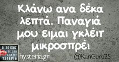 . Greek Memes, Funny Greek Quotes, Funny Picture Quotes, Funny Photos, Funny Statuses, Special Quotes, Try Not To Laugh, True Words, Just For Laughs