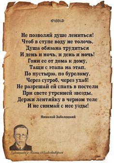 Николай Заболоцкий (1903-1958), поэт, переводчик. Репрессирован в 1938, реабилитирован в 1963 г.