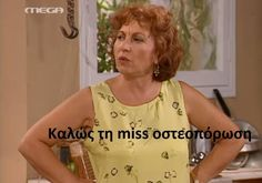 Greek Tv Show, Stupid Funny Memes, Funny Quotes, Funny Greek, Funny Images, Jokes, Lol, Mens Tops, Humor