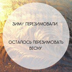 ВЕСНЕ ДОРОГУ!))