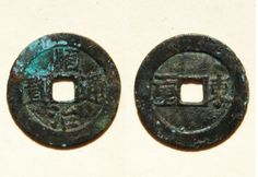A 'Shun Zhi Tong Bao' (顺治通寶) 1 cash coin cast from 1653-1657 AD during the reign of Emperor Shunz'hi (1644-1661 AD). The reverse side of this 'Yi Li' (one li = .0373 grams) series issue features the Chinese character 'Dong' (東) indicating this coin was cast at the Jinan Mint located in Shandong Province.  26mm in size; 4 grams in weight.     S-1395.