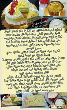 gateau amira amira Cooking Cake, Cooking Recipes, Granny's Recipe, Arabic Sweets, Cookies Et Biscuits, Mini Cakes, Diy Food, Cake Recipes, Food And Drink