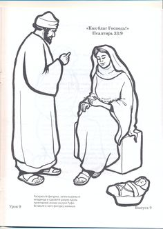 Ruth Boaz and Obed Coloring Pages Elegant Руфь Вооз и МаРенький Овид Ruth Boaz En De Kleine Obed Jesus Coloring Pages, Free Coloring Pages, Printable Coloring, Ruth Bible, Lion Of Judah, Color Crafts, Bible For Kids, John The Baptist, Bible Crafts