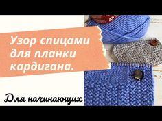 Простой теневой узор для планки кардигана. Для начинающих. #вяжемкардиган #узорспицами - YouTube Louis Vuitton Damier, Youtube, Pattern, Fashion, Sweater Vests, Moda, Fashion Styles, Model, Fashion Illustrations