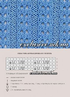 El jersey de azul turquí de Kid mohera - la Costura y la obra con Solar))) - el País de las Mamás Lace Knitting Patterns, Knitting Stiches, Cable Knitting, Knitting Charts, Easy Knitting, Knitting Socks, Crochet Stitches, Stitch Patterns, Simply Knitting