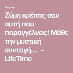Ζύμη κρέπας σαν αυτή που παραγγέλνεις! Μάθε την μυστική συνταγή… - LifeTime