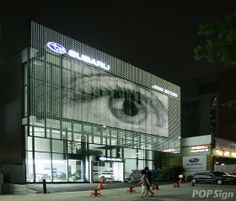 cool glass facade in South Korea. The part with the eye is actually a transparent LED glass video screen. Made with powerglass® from Glas Platz Subaru, Curtain Wall Detail, Wall Railing, Retail Facade, Smart Glass, Facade Lighting, Glass Facades, Media Wall, Video Wall
