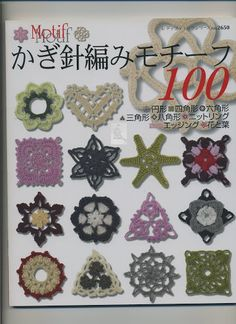 100 Japanese crochet patterns