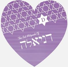 Purple And White Star Hebrew Name Bat Mitzvah Invitation by PurpleTrail.com. #batmitzvah #bnotmitzvah