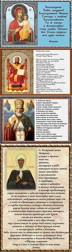 10 православных икон с молитвами